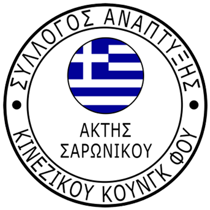 K.E.L. Panagopoulos Kung Fu Academy